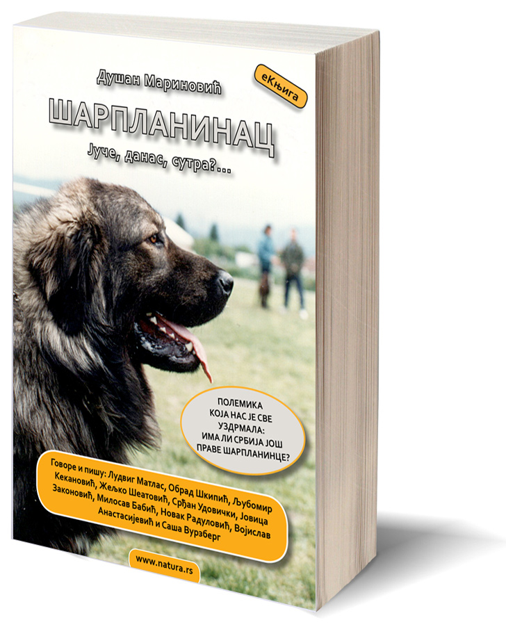 Sarplaninac 3D Book Cover prvi